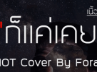[คอร์ดเพลง   เนื้อเพลง] ก็แค่เคย – Highhot (Cover by Fora Kwan)