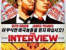 THE INTERVIEW (2014) | ดิ อินเทอร์วิว บ่มแผนบ้าไปฆ่าผู้นำ