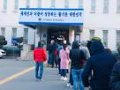 """นายกฯทุบโต๊ะผีน้อยจาก """"แดกู-คยองซัง"""" ต้องถูกกักกัน14วันในพื้นที่ควบคุม"""