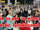 """ตั้ง กก.สอบ """"พล.ต.โกศล"""" ขัดคำสั่ง! """"ไม่กักตัว 152 คนไทย"""" ที่สนามบินสุวรรณภูมิ"""